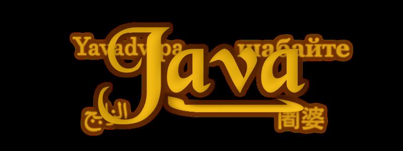 Java.png.cd375b6611fae9029bea48cc1226782d.png