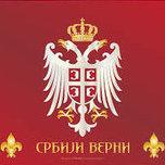 Србија005